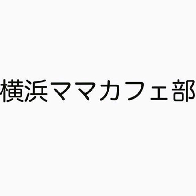 最近カフェ行ってますか? \横浜ママカフェ部始動//9/13 ママカフェ部のお知らせです!@kontomochan55  先日、札幌から引越してきたまいちゃんとお友達になりました!@mai_ito.sapporo 札幌には札幌ママカフェ部って言うのがあったんだってー!!素敵ーーー♡♡♡是非、横浜でもやりたい!!ということで、この度横浜ママカフェ部を一緒に始めることにしました♡ ☆カフェ好きなママ☆子連れでカフェにいくのが不安☆ママになってからカフェに行けてない☆友だちが欲しいそんなママ達が集まって月1ペースで開催予定 ※年会費とかはもちろんなし!※子連れでも子なしでも♡※まいちゃん、こんともに会ってみたいでも♡笑と、いうことで!早速ですが!! 第1回横浜ママカフェ部八景市場というスペースを貸し切って、@hakkeiichiba Cafe縁さんに料理を提供してもらいます!! @cafe_en2018 貸切なので、お子さんがいてもあーんしん♡日時:9月13日(金)11〜13時場所:八景市場定員:8名(残4名)料金:1100円(ランチドリンク付き)最寄駅:京急金沢文庫駅(徒歩約10分) ※離乳食はご持参下さい※キッズのご飯は500円で対応可能お子さん連れ、ママ単身、妊婦さんも大歓迎♡気になる方は気軽にDMください!お待ちしてます!! お会い出来ることを楽しみにしています♡一般社団法人体力メンテナンス協会認定バランスボールインストラクター/体力指導士養成生 こんとも@kontomochan55 #ママ #ママさん #お母さん #ママさんと繋がりたい #ママ夢ラジオ #ママ夢ライブ#メディア #発信 #プロデューサー #ラジオ番組  #子育てママ #子育て支援  #ママイベント #レンタルスペース  #金沢八景  #八景市場 #磯子区 #金沢文庫 #コミュニティスペース #ママカフェ部 #能見台 #シェアスペース #ママカフェ #金沢区ママ #コミュニティカフェ#横浜ママカフェ #金沢区  #横浜ママカフェ部