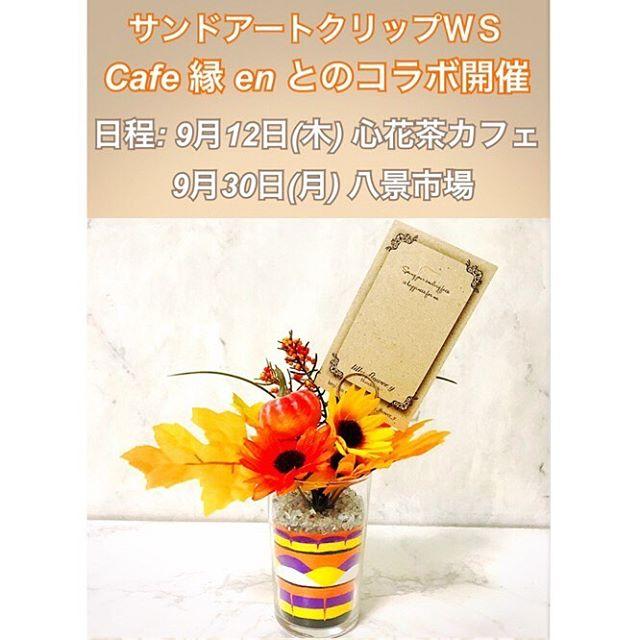 ワークショップのお知らせ(12日、30日の開催場所が違いますのでお間違えのないようにお願い致します) @lilly_flower_y 9月12日(木) 金沢区にあります心花茶カフェさんとCafe縁さんとのコラボ開催でサンドアートのワークショップのご縁を頂きサンドアートワークショップ開催いたします@kokohana7 .9月30日(月) 金沢文庫にあります金沢市場さんに移動になりましたCafe縁enさんとコラボ開催でサンドアートのワークショップのご縁を頂きサンドアートワークショップ開催いたします@hakkeiichiba .秋やハロウィンをイメージしたサンドアートメモクリップ(竹串を使用して柄にも体験して頂けます)サラサラのパウダーサンドで砂のお色もご自由に選んで頂けますのでonly oneの作品を是非お作りに来て下さい両日参加して頂けるお客様にはデザインも変更してお作り頂けます.9月12日(木)、30日(月) 11時より美味しいランチ、ドリンク付き ¥3500 お得なワークショップです.9月12日(木) 11時より場所:心花茶カフェ(横浜市金沢区富岡西)https://www.facebook.com/kokohanacha/※詳しい場所は、申し込みをされた方にお伝えします。心花茶カフェ×Cafe縁enのコラボイベントです!.9月30日(月)11時より八景市場〒236-0042 神奈川県横浜市金沢区釜利谷東1丁目46−2.サンドアートはスプーンが持てるお子様から大人まで楽しんで頂けます。サンドアートで視覚的美しさ癒しの効果で素敵な時間を楽しみませんか🥰砂で作るアート体験、カラーなども選んで頂けます.皆様からのご縁をお待ちしております.DM.メッセージからお問い合わせください@lilly_flower_y .#カフェ縁#メモクリップ#秋#ハロウィン#サンドアートのワークショップ #カフェ#カフェランチ#カフェワークショップ#カラーサンド#サンド#アート#砂#横浜#縁#ママ#クリップ#置物#プレゼン#癒し#神奈川#能見台#金沢八景#心花茶カフェ#八景市場#JSPA#認定講師#アート#lilly_flower_y