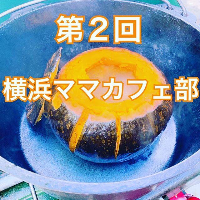 第2回 横浜ママカフェ部 @yokohama.mamacafebu 10月のママカフェ部はハロウィン!!!場所は、前回と同じ@hakkeiichiba さんを貸し切ってゆったり広々開催しますっ赤ちゃんもお子さんもママも!仮装大歓迎っ!!!トリックオアトリートでお菓子も貰えちゃう?!🧙♀️楽しい企画も考えてお待ちしています【 第2回 ママカフェ部 】日にち:10月28日(月)時間:11時〜13時場所:八景市場(最寄駅 金沢文庫)料金:1500円(ドリンク込み)人数:10組(あと6組)ご予約、お問い合わせはこちらの横浜ママカフェ部DMか@kontomochan55 個人アカウントからお願いします#横浜ママカフェ部 #横浜ママカフェ#横浜ママ会#横浜ママ#横浜ママ友募集 #横浜ママと繋がりたい #横浜転勤#転勤族#転勤ママ#八景市場#cafe縁en