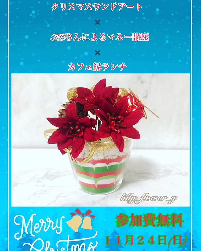 特別コラボ企画のお知らせ11月24日(日)10:00〜13:30限定10名様 (残り8名様)サンドアート×マネーセミナー×カフェ縁ランチ今回特別企画の開催では、なんと参加料無料でクリスマスサンドアートFPさんによるマネーセミナーカフェ縁ランチをお楽しみ頂ける特別コラボです☆サンドアートでは竹串を使い模様を作って頂けますクリスマスに向けてお部屋のインテリアにもなるデザインをお楽しみ頂けます※仕入れの状況で飾りが変更になる場合もございますのでご了承下さい。☆FPさんによるマネーセミナーでは、お金に関する疑問や人生の夢や目標をかなえるには?などのお話しをして頂けます。アンケートあり。☆カフェ縁さんでの美味しいランチ皆様とご一緒に楽しいランチ時間を過ごして頂けます.※お子様参加の場合、ワークショップ代1000円お子様ランチ希望追加500円をお願いしています。お問い合わせ、申し込みはインスタDM @lilly_flower_y 又はlilly.flower.y5@gmail.com又は@nonsan2014 からお願い致します。.八景市場〒236-0042 神奈川県横浜市金沢区釜利谷東1丁目46−2京急線 金沢文庫駅 徒歩10分サンドアートはスプーンが持てるお子様から大人まで楽しんで頂けます。サンドアートで視覚的美しさ癒しの効果で素敵な時間を楽しみませんか🥰砂で作るアート体験、カラーなども選んで頂けます.皆様からのご縁をお待ちしております #カフェ縁#メモクリップ#冬#クリスマス#サンドアートのワークショップ #カフェ#カフェランチ#カフェワークショップ#カラーサンド#サンドペインティング#サンド#アート#砂#横浜#縁#ママ#クリップ#置物#ありがとうございます#癒し#神奈川#能見台#金沢八景#カフェ#八景市場#JSPA#認定講師#アート#lilly_flower_y