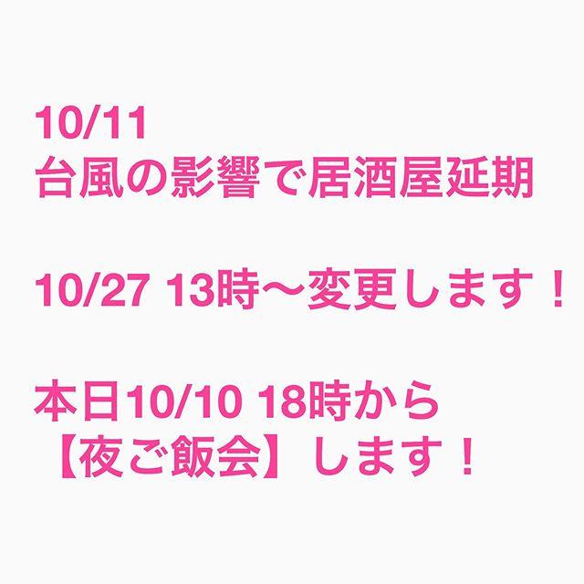 【台風の影響により10/11延期のお知らせと、本日18時から夜ご飯の会】明日10/11 の居酒屋営業は、台風の影響により延期になりました。再度10/27 13〜18時ごろまで【昼飲み居酒屋プレオープンします】明日は延期が決定しましたが、すこーーし明日に向けて準備してしまったものがありまして、明日出す予定のものは全部お出しできませんが、お酒、紅茶煮豚なとなど少し準備したのでせっかくなので、本日18時から【夜ご飯の会】をしたいと思います!お酒、ソフトドリンクはご用意しています!食べ物は何品か用意できますが、少しご持参いただけると嬉しいです!プレオープンは、10/27 13時からです。場所八景市場です!お気軽に遊びに来てくださいね!@hakkeiichiba #ママ #ママさん #お母さん #ママさんと繋がりたい #ママ夢ラジオ #ママ夢ライブ#メディア #発信 #プロデューサー #ラジオ番組  #子育てママ #子育て支援  #ママイベント #レンタルスペース  #金沢八景  #八景市場 #磯子区 #金沢文庫 #コミュニティスペース #金沢区居酒屋 #能見台 #シェアスペース #お酒好き #金沢区ママ #コミュニティカフェ#居酒屋 #金沢区  #異世代交流