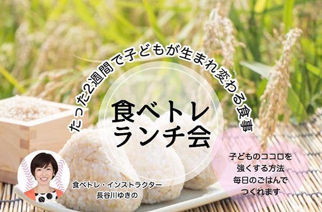 【どこより簡単な食事法体験しませんか?10/31 食べトレランチ会】@yukinohasegawa @cafe_en2018 今日の夕飯何にしよう。せっかく作ったのに食べてくれない。そもそも料理が苦手だから作りたくない! 家事に育児に忙しいのに家族の為に毎日ごはんを作るお母さん。本当にお疲れ様です!料理が苦手!?大丈夫、そのままでいいんです!なぜなら子どもの生まれ持った才能を開花させる為に料理の腕は必要ないから!なんだか最近やる気がないな…と思ったらお味噌汁にカボチャをプラスしたり。くよくよ、グズグズ、最近ヒドイな…と思ったらレンコンを焼いてみたり。我が子の体調に合わせたメニューを考えられるようになるので夕飯作りに迷わなくなります。し、か、もスーパーに普通にある食材でOK!!️食は大事!と思っているけど、何をどうしたらいいのかわからない。️2週間に一度の病院通いをなんとかしたい!️料理が苦手!️スポーツをするお子さんを毎日の食事から支えたい!美味しいランチを食べながら「何の為に食べるのか」一緒にお話ししませんか? 【食べトレランチ会】日時:10月31日(木)11:00~13:00場所:横浜市金沢区 八景市場費用:3,300円(カフェ『縁en』のランチ付き) @hakkeiichiba ▽▽詳細・お申込みはこちらから▽▽https://ws.formzu.net/dist/S3909424/  食べるトレーニングキッズアカデミー協会インストラクター食べトレベイビーズ講師長谷川ゆきの@yukinohasegawa #カフェ#カフェランチ#ランチ#横浜カフェ#カフェレッスン#ワークスペース募集#レンタルスペース#ワークショップ講師募集#金沢文庫#ハンドメイド#ワークショップ#ワークショップ受付中#ワークショップ横浜#子育てママ#金沢区ママ#磯子区ママ #子連れワークショップ #オシャレカフェ#金沢区カフェ#磯子区カフェ #横浜 #新杉田 #能見台 #金沢文庫 #野球選手 #食育 #食べトレランチ会 #食べトレ