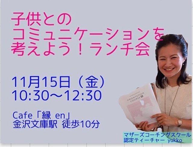 11/15 開催!!講師の@waku2yukko さんより。ママ3万人以上が受講!子どもの表情がみるみる変わる!省庁や企業が社内研修として採用!お母さんに選ばれているマザーズコーチングの世界を体感できる、体験会&ランチ会を開催します! 〜こんな風に思っていませんか?〜︎「うちの子〇〇だから‥」と、無意識にも思っている︎2020年に教育が変わる?親は何をすべき?︎アレコレ指示を出し、思い通りにいかないとイライラする 〜こんな内容です〜・子供たちを取り巻く社会問題・教育改革2020・お母さんの関わり方: キーワードは○○感・コミュニケーション能力チェック!・見守るコミュニケーションの土台を築くポイント あと10~20年、子供たちが就職する頃には49%の職業がAIに替わると言われ、YouTuberなど、子供の頃には考えられなかった職業が生まれている今‥未来を心配し不安を重ねるのではなく、 「親として何ができるか?」を 現在抱えている悩みに合わせて一緒に考えていく、参加型の講座です。 ※一方的に教えるのではなく、一緒に考えることで、すぐ実践できる内容になっています! 〜体験会を受講されたお客様の声〜 プロフィール @waku2yukko のブログから 〜こんな方におススメです!〜︎たとえ子供がいじめられたとしても、折れない心を育てる関わり方を考えたい︎子供の可能性を輝かせたい︎今ある心配・不安や、子供への声がけを一緒に考えたい︎子育てを楽しみたい!︎本講座を受ける前に、もう少しマザーズコーチングを知りたい方へ~詳細~◆日時: 11月15日(金)10:30〜13:00(体験会90分 のち、ランチ会)◆場所: Cafe『縁en』@hakkeiichiba横浜市金沢区釜利谷東1丁目46-2京急線 金沢文庫駅 徒歩10分◆参加費: 2,000縁(テキスト&ランチ・ドリンク込🥤)◆お子様連れ大歓迎!(お子様のランチはお持ちください) ~お申込み&お問い合わせ~①yukko 公式LINE(スワイプしてね)又は②@cafe_en2018 LINE@【@rwk6047w】で検索より「11/15 参加希望」とメッセージください マザーズコーチングのエッセンスを日常に取り入れ、新しい我が子に出会ってみませんか️▹◃┄▸◂┄▹◃┄▸◂┄▹◃┄▸◂┄▹◃トラストコーチングスクール認定 コーチマザーズコーチングスクール認定 ティーチャー@waku2yukko#yukko(ゆっこ)▹◃┄▸◂┄▹◃┄▸◂┄▹◃┄▸◂┄▹◃#横浜市金沢区 #金沢文庫 #マザーズコーチング #子育ての悩み #子育てのイライラ #ママのランチ会#教育改革2020 #思い通りにいかない #子どもの表情が変わる!#コミュニケーション能力 #いじめ #子供の未来が心配 #親にできること #すぐ実践できる #イヤイヤ期