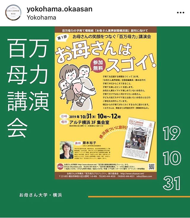 @yokohama.okaasan より横浜のお母さん集まれ!子育ては、本来楽しむもの。大丈夫、一人で子育てしているお母さん、待っています。お母さん大学学長であり、お母さん業界新聞全国版編集長の、藤本裕子による、百万母力講演会。明日からの子育てを楽しくしよう。2019/10/31(木)10:00〜12:00・場所:横浜市神奈川区大野町1-8 アルテ横浜3F・・お申込みは、DMで!お問い合わせは、お母さん大学横浜でも承ります。電話:045-444-4030メール:info@30ans.com#お母さん業界新聞#横浜#横須賀#厚木#相模原#湘南#神奈川#mother#ジャーナリスト#mj48#マザージャーナリスト#子育て#孤育て#シングルマザー#happy #母力#ぼりき#boriki#折々おしゃべり会 #横浜ママ#横浜お母さん#神奈川ママ