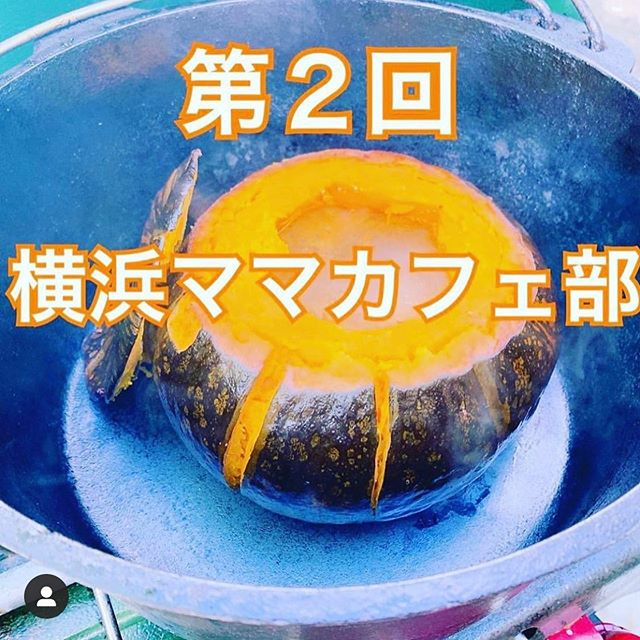 第2回 横浜ママカフェ部 @yokohama.mamacafebu@mai_ito.sango 10月のママカフェ部はハロウィン!!!場所は、前回と同じ@hakkeiichiba さんを貸し切ってゆったり広々開催しますっ赤ちゃんもお子さんもママも!仮装大歓迎っ!!!トリックオアトリートでお菓子も貰えちゃう?!🧙♀️楽しい企画も考えてお待ちしています【 第2回 ママカフェ部 】日にち:10月28日(月)時間:11時〜13時場所:八景市場(最寄駅 金沢文庫)料金:1500円(ドリンク込み)人数:10組(あと4組)ご予約、お問い合わせはこちらの横浜ママカフェ部DMか@kontomochan55 個人アカウントからお願いします#横浜ママカフェ部 #横浜ママカフェ#横浜ママ会#横浜ママ#横浜ママ友募集 #横浜ママと繋がりたい #横浜転勤#転勤族#転勤ママ#八景市場 #cafe縁en #お母さん #カフェ大好き #お母さんの繋がりも大事