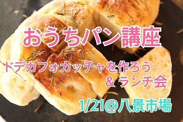 【1/21 おうちパン講座】@hiroko.ouchipan 忙しいママにも毎日焼けるパンとして考案されたおうちパン!今回はおうちパンの中でも1番簡単なドデカフォカッチャをご紹介します。パン作り初めての方、お子様連れ大歓迎!パン作り経験者も、簡単さとおいしさにびっくりしますよ♪◇生地はスプーンでぐるぐる混ぜるだけ◇発酵時間を気にせず好きなときにパンが焼ける、生地は数日保存可能◇オーブンいらず、トースターで焼ける夜10分作業して、冷蔵庫で一晩発酵、朝15分程度で焼けてしまうおうちパン。手作りの幸せを感じていただけたら嬉しいです。講座後は焼きたてパンの試食と共にcafe縁enのランチを楽しみましょう。●日時:1/21(火)10:30〜12:30●場所:八景市場@hakkeiichiba ●参加費:3,000円(パンが焼ける最低限の道具、持ち帰り生地、試食、レシピ、ランチ付き)●持ち物:エプロン、ハンドタオル、保冷剤、保冷バッグ(パン生地を持ち帰っていただくため)、筆記用具●講師:おうちパンマスター あんなかひろこ@hiroko.ouchipan ※1歳の息子が同席しますので、ご理解いただける方のみお申し込みください。#カフェ#カフェランチ#ランチ#横浜カフェ#カフェレッスン#ワークスペース募集#レンタルスペース#ワークショップ講師募集#金沢文庫#ハンドメイド#ワークショップ#ワークショップ受付中#ワークショップ横浜#子育てママ#金沢区ママ#磯子区ママ #子連れワークショップ #オシャレカフェ#金沢区カフェ#磯子区カフェ #横浜 #新杉田 #能見台 #金沢文庫 #おうちパン #おうちパン講座 #パンレッスン