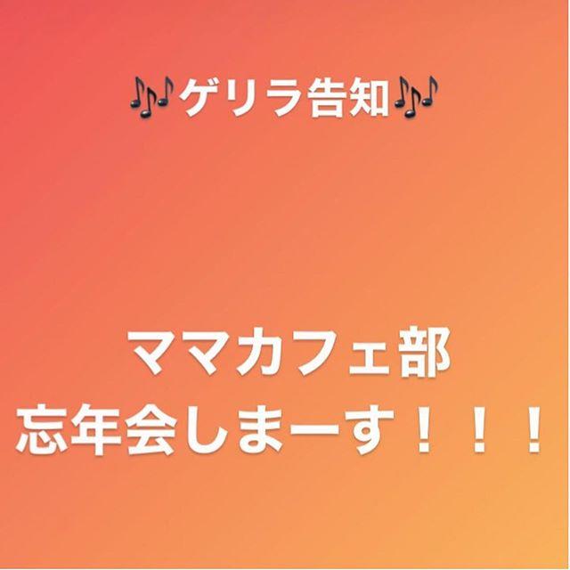 横浜ママカフェ部@yokohama.mamacafebu 部長伊東まいちゃんより忘年会のお知らせです@mai_ito.sango 12/27 10:30〜テーマはライブ好きだったママやライブに行ってみたいママの語り合う会!嵐大好きだったこと思いました〜!!ダンボールから、ライブTとペンライト引っ張り出して参加します!!笑お問い合わせは、横浜ママカフェ部までお願いします場所は金沢文庫徒歩で帰宅10分の八景市場です。@hakkeiichiba @yokohama.mamacafebu #横浜ママカフェ部#横浜ママ#ママカフェ部#横浜#金沢区#ライブ#ライブ好きママ#ライブ行ってみたいママ#イベント好きママ#横浜#横浜子育て