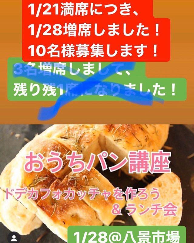 【1/21満席につき、1/28開催!おうちパン講座】残7席です!!@hiroko.ouchipan 忙しいママにも毎日焼けるパンとして考案されたおうちパン!今回はおうちパンの中でも1番簡単なドデカフォカッチャをご紹介します。パン作り初めての方、お子様連れ大歓迎!パン作り経験者も、簡単さとおいしさにびっくりしますよ♪◇生地はスプーンでぐるぐる混ぜるだけ◇発酵時間を気にせず好きなときにパンが焼ける、生地は数日保存可能◇オーブンいらず、トースターで焼ける夜10分作業して、冷蔵庫で一晩発酵、朝15分程度で焼けてしまうおうちパン。手作りの幸せを感じていただけたら嬉しいです。講座後は焼きたてパンの試食と共にcafe縁enのランチを楽しみましょう。●日時:1/28(火)11:00〜13:00●場所:八景市場 金沢文庫徒歩10分。@hakkeiichiba ●参加費:3,000円(パンが焼ける最低限の道具、持ち帰り生地、試食、レシピ、ランチ付き)●持ち物:エプロン、ハンドタオル、保冷剤、保冷バッグ(パン生地を持ち帰っていただくため)、筆記用具●講師:おうちパンマスター あんなかひろこ@hiroko.ouchipan ※1歳の息子が同席しますので、ご理解いただける方のみお申し込みください。#カフェ#カフェランチ#ランチ#横浜カフェ#カフェレッスン#ワークスペース募集#レンタルスペース#ワークショップ講師募集#金沢文庫#ハンドメイド#ワークショップ#ワークショップ受付中#ワークショップ横浜#子育てママ#金沢区ママ#磯子区ママ #子連れワークショップ #オシャレカフェ#金沢区カフェ#磯子区カフェ #横浜 #新杉田 #能見台 #金沢文庫 #おうちパン #おうちパン講座 #パンレッスン