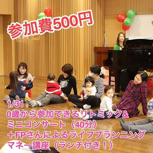 1/31 参加費500円!0歳から参加できるリトミック&ミニコンサート(40分)+FPさんによるライフプランニングマネー講座(ランチ付き!)@cafe_en2018 @wakuritowithfl わくわく☆リトミックwithフルートhttps://ameblo.jp/waku2rito-fl/フルート&ピアノの生音を聴いて、親子で身体を動かし、リズム&音感を身につけます。五感を刺激することで0歳児の好奇心を引き出します。ミニコンサートは聴いたことのある癒しの曲をフルート&ピアノで演奏します。【講師】宮本聖美・リトミック認定講師・ピアノ講師・キッズコーチングマスターアドバイザー加藤佳菜・フルート、ピアノ講師・キッズコーチングシニアトレーナー・ボディーバキッズインストラクター@kanaflutepiano 日時:2020年1月31日(金) 10:30〜13:30定員:10組参加費:500円(ランチ付き)場所:八景市場(金沢文庫徒歩10分)@hakkeiichiba 〒236-0042 神奈川県横浜市金沢区釜利谷東1丁目46−2お申込みは、こちらまでお願いします!@nonsan2014 #カフェ#カフェランチ#ランチ#横浜カフェ#カフェレッスン#ワークスペース募集#レンタルスペース#ワークショップ講師募集#八景市場#ハンドメイド#ワークショップ#ワークショップ受付中#ワークショップ横浜#子育てママ#金沢区ママ#磯子区ママ #子連れワークショップ #オシャレカフェ#金沢区カフェ#磯子区カフェ #横浜 #新杉田 #能見台 #金沢文庫 #フルート教室 #ミュージック #親子ミュージック #リトミック教室 #リトミック #親子コンサート
