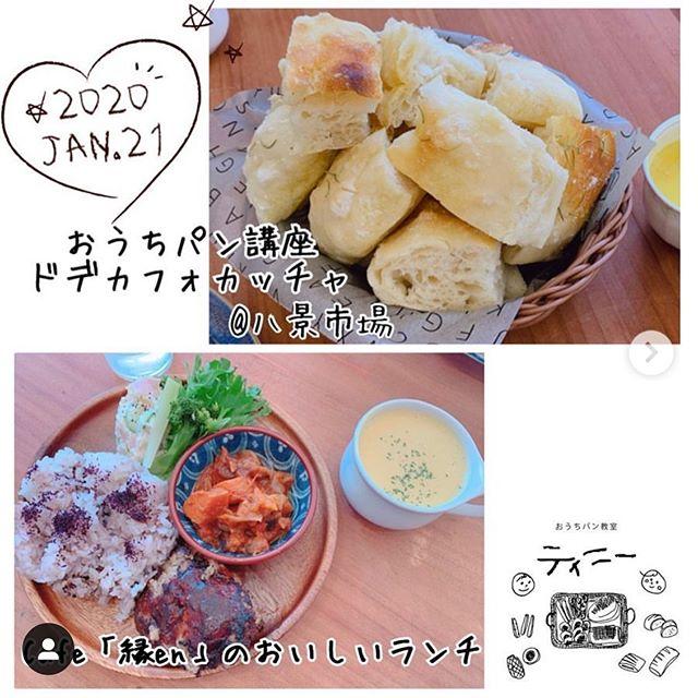 1/21 おうちパンイベント🥐講師のひろこさんより🥖@hiroko.ouchipan hiroko.ouchipan ︎今日は初めての外部での#おうちパン講座 でした️12名の方とドデカフォカッチャを作りました︎私のデモンストレーションのあと、みなさまのお持ち帰りの生地作り🤗そのあと、のぞみさん @nonsan2014 の手作りランチをいただきながら、パンの試食をお出しして、おしゃべり️︎至らない点も多くありましたが、私はとっっっても楽しかったです🥰🥰反省点は次に活かしたいと思いますが、今日は楽しい余韻にひたりたいと思います︎ご参加いただいたみなさまありがとうございました️ご質問等はいつでもお待ちしております️パン焼けましたー!の報告も嬉しいです️︎次回の八景市場でのおうちパン講座は1/28(火)ドデカフォカッチャ、今日と同じ内容で、空席有りです。︎2月は2/28(金)を予定しております。メニュー悩み中です︎︎︎︎︎===================================.【募集中】1/28(火)11:00〜ドデカフォカッチャ ランチ付き@八景市場 3000円..自宅レッスンの日程は、個別に日にちを決めています。詳しくは @hiroko.ouchipan ホームページをご覧いただき、お気軽にご連絡ください️ .#cotta運営おうちパンマスター #おうちパンマスター #吉永麻衣子先生 #吉永麻衣子先生考案 #低温長時間発酵 #おうちパン教室 #おうちパン #みんなで楽しいおうちパン #横浜パン教室 #金沢区パン教室 #子連れパン教室 #金沢区ママ #金沢文庫 #能見台 #金沢八景 #京急富岡 #金沢区 #八景市場3時間前