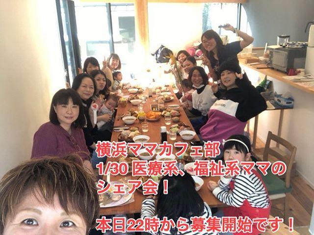 yokohama.mamacafebu 1月ママカフェ部のご案内@yokohama.mamacafebu リクエスト頂いてました「医療・福祉系ママ」をテーマに開催しますライフステージが変わり、働き方を考え直す方が多いかと思います。資格は持ってるけど全く違う仕事をしてる!出産を機に退職したが、モヤモヤしてる!今の職場のままで良いのか悩む!育休中だけど、仕事復帰が想像できない!子育ても仕事も大切にしたい!答えは出ないかもしれないけどイメージしやすくなったり自分の枠以外のいろんな話が聞けると思います️何より話すだけでスッキリするかもしれませんざっくばらんに話しましょうっ️妊婦さんの参加も大歓迎です【1月ママカフェ部】日付:1月30日(木)時間:11時〜13時場所:八景市場(最寄駅 金沢文庫駅)料金:1500円(お子様のお食事は持参可能です)定員:8名様予約は、1月10日22時スタートママカフェ部のこちらのアカウントに参加希望!とDMを送って下さい@yokohama.mamacafebu お待ちしてますっyokohama.mamacafebu #横浜#横浜ママカフェ部#横浜ママ#横浜ママ友募集 #横浜ママ友募集中