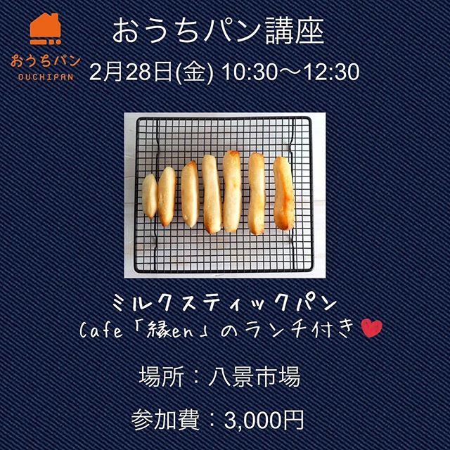 【2/28(金) おうちパン講座 】@hiroko.ouchipan 忙しいママにも毎日焼けるパンとして考案されたおうちパン!今回は、ミルクスティックパンのご紹介です。優しい甘さでフワフワもちもち、お子さまも食べやすいスティックパン。基本を知ればアレンジ自在です。ボールの中で捏ねる生地作りの他に、★ビニール袋でフリフリするだけの生地作り★もご紹介します!パン作り初めての方、お子様連れ大歓迎!パン作り経験者も、簡単さとおいしさにびっくりしますよ♪◇生地はボールの中で少しこねるだけ、作業台が汚れない◇発酵時間を気にせず好きなときにパンが焼ける、生地は数日保存可能◇オーブンいらず、トースターで焼ける夜10分作業して、冷蔵庫で一晩発酵、朝15分程度で焼けてしまうおうちパン。一度覚えたら一生モノ!手作りの幸せを感じていただけたら嬉しいです。講座後は焼きたてパンの試食と共にcafe「縁en」 @cafe_en2018 のランチを楽しみましょう。 ︎︎●日時:2/28(金)10:30〜12:30●場所:八景市場 @hakkeiichiba ︎●参加費:3,000円(持ち帰り生地、試食、レシピ、ランチ付き) 初めての方は、おうちパンを焼くのに便利な道具をプレゼント●持ち物:エプロン、ハンドタオル、筆記用具、保冷剤、保冷バッグ(パン生地持ち帰り用)●講師:おうちパンマスター あんなかひろこ※1歳の息子が同席しますので、ご理解いただける方のみお申し込みください。お申し込みはこちらまでお願いします!@hiroko.ouchipan ●定員:12名#カフェ#カフェランチ#ランチ#横浜カフェ#カフェレッスン#ワークスペース募集#レンタルスペース#ワークショップ講師募集#金沢文庫#ハンドメイド#ワークショップ#ワークショップ受付中#ワークショップ横浜#子育てママ#金沢区ママ#磯子区ママ #子連れワークショップ #オシャレカフェ#金沢区カフェ #横浜 #新杉田 #能見台 #金沢文庫 #おうちパン #おうちパン講座 #パンレッスン #ミルクスティックパン