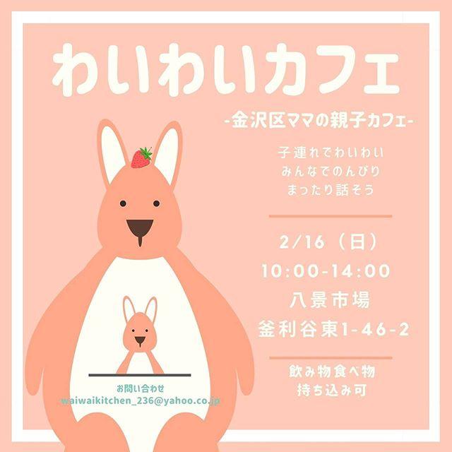 子連れでわいわいまったり話そう♪2/16日曜日にわいわいカフェを開催します♪@kanazawaku_mama 飲食物持ち込みOKなので、お買い物や公園遊びの後とかでもランチしたり休憩したり、是非まったりしていってください(*´ω`*)..ご予約は不要ですがご一報いただけると嬉しいです♪#八景市場 #金沢区ママ #金沢区イベント #横浜市金沢区 #横浜市 #金沢区 #京急 #京急沿線 #金沢八景 #金沢文庫 #能見台 #京急富岡 #金沢区ママと繋がりたい #地元盛り上げ隊 #地元愛 #子育て支援 #親子食堂 #親子 #親子カフェ #親子で楽しむ #親子でお出かけ #親子で参加 #わいわいキッチン #わいわいカフェ #金沢区ママわいわいキッチン #協賛者さま募集